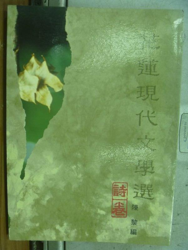 【書寶二手書T9/文學_MOA】花蓮現代文學選-詩卷