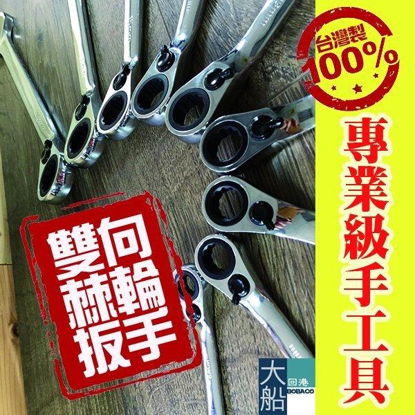【台灣製造 多國專利 專業級手工具 】公制 英制 穿透式 雙向 棘輪板手 -『大船回港』