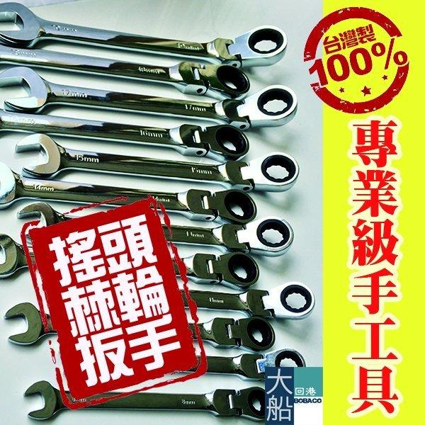 【台灣製造 多國專利 專業級手工具 】公制 英制 穿透式 單向 搖頭棘輪板手 -『大船回港』