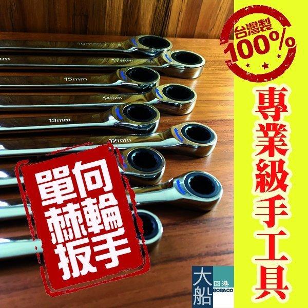 【台灣製造 多國專利 專業級手工具 】公制 英制 穿透式 單向 棘輪板手 -『大船回港』