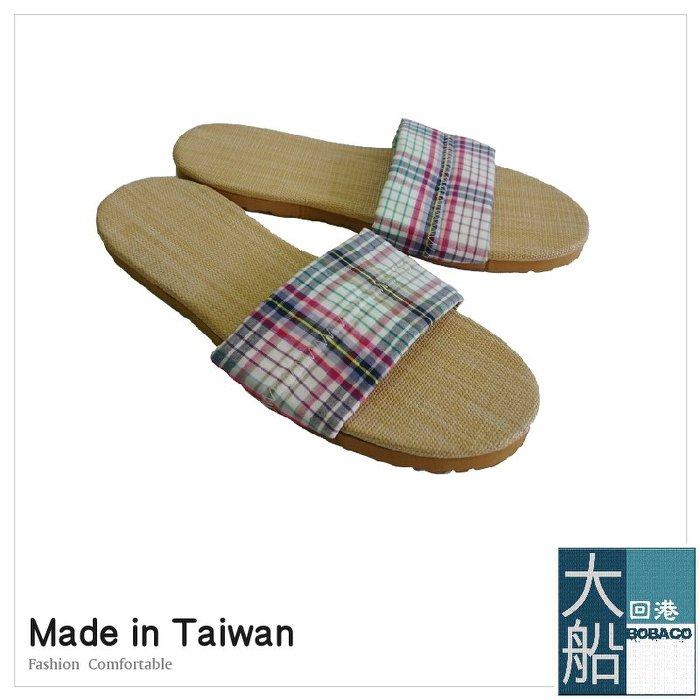 時尚舒適居家室內氣墊拖鞋 -格紋式-多格紋『大船回港』