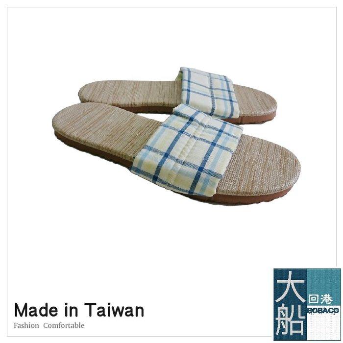 時尚舒適居家室內氣墊拖鞋 -格紋式-藍色調『大船回港』