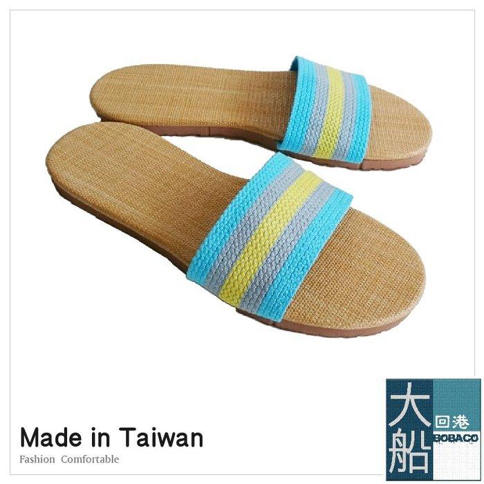 時尚舒適居家室內氣墊拖鞋 -海洋風-橫條紋-藍.灰.黃『大船回港』