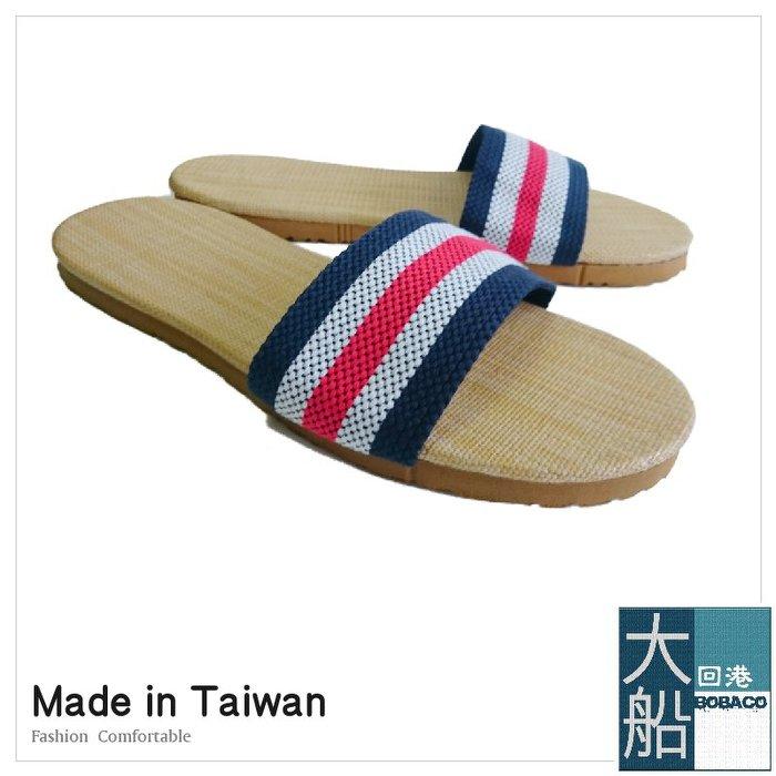 時尚舒適居家室內氣墊拖鞋 -橫條紋式-英國風-藍.白.紅『大船回港』