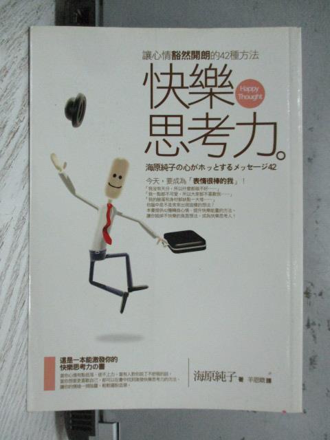 【書寶二手書T1/心靈成長_ORP】快樂思考力_海原純子