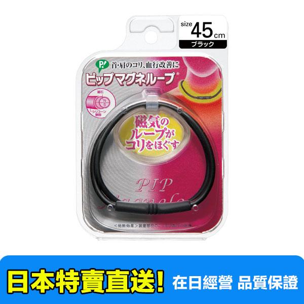 【海洋傳奇】【日本直送免運】日本 易利氣磁力項圈 黑色 45/50CM