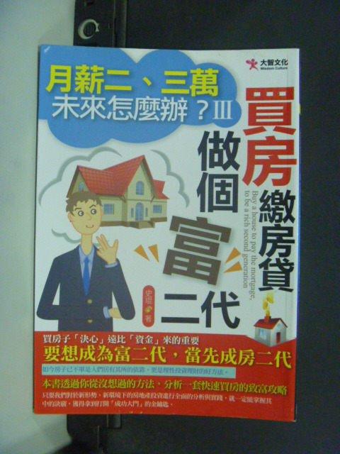 【書寶二手書T3/投資_GPZ】月薪2.3萬,未來怎麼辦?III 買房繳房貸做個富二代_史琨