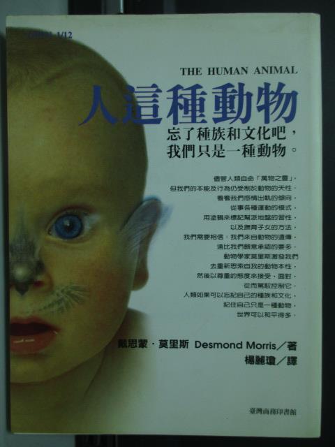 【書寶二手書T1/科學_HDD】人這種動物_戴斯蒙.莫