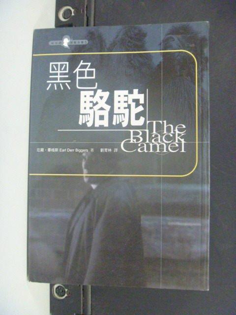 【書寶二手書T3/一般小說_MGT】黑色駱駝_劉育林