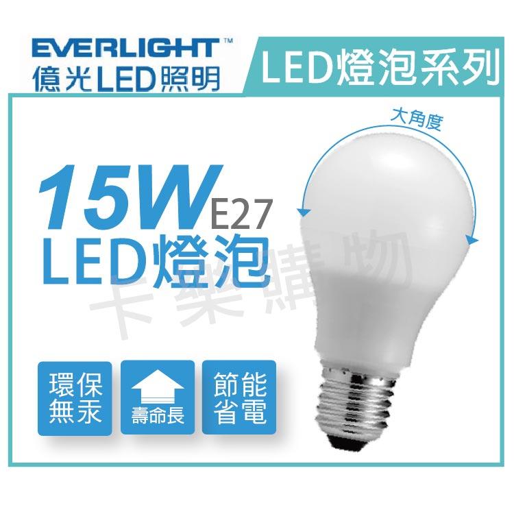 EVERLIGHT億光 LED 15W 3000K 黃光 全電壓 E27 球泡燈 _ EV520037