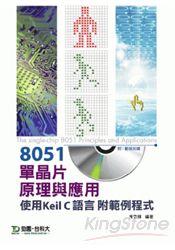 8051單晶片原理與應用─使用C語言《附範例光碟》