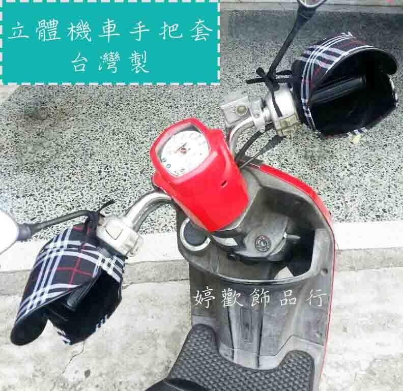 台灣製立體機車手把套
