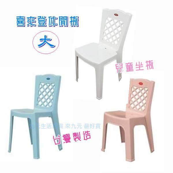 【九元生活百貨】聯府 RC-333 喜來登休閒椅-大 塑膠椅 RC333