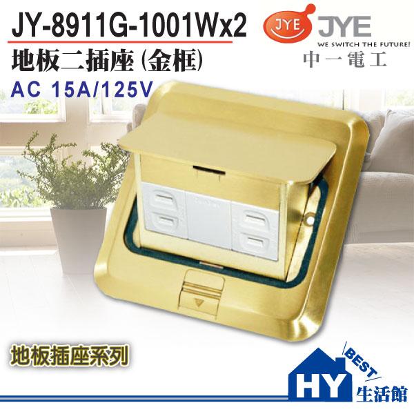 中一電工 地板雙插座【JY-8911G-1001Wx2 金框方型地板插座】-《HY生活館》水電材料專賣店