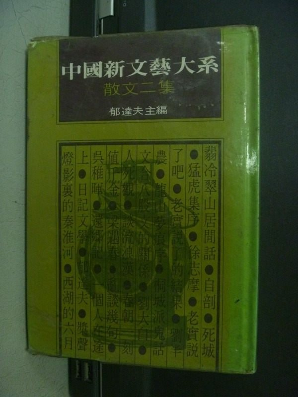 【書寶二手書T7/短篇_KPU】中國新文藝大系_散文二集_郁達夫_民66