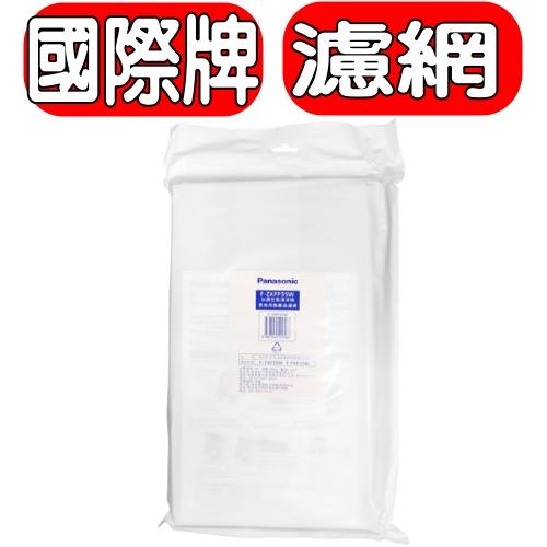 國際牌【F-ZXFP35W】空氣清淨機集塵過濾網 適用:F-VXF35W/F-PXF35W
