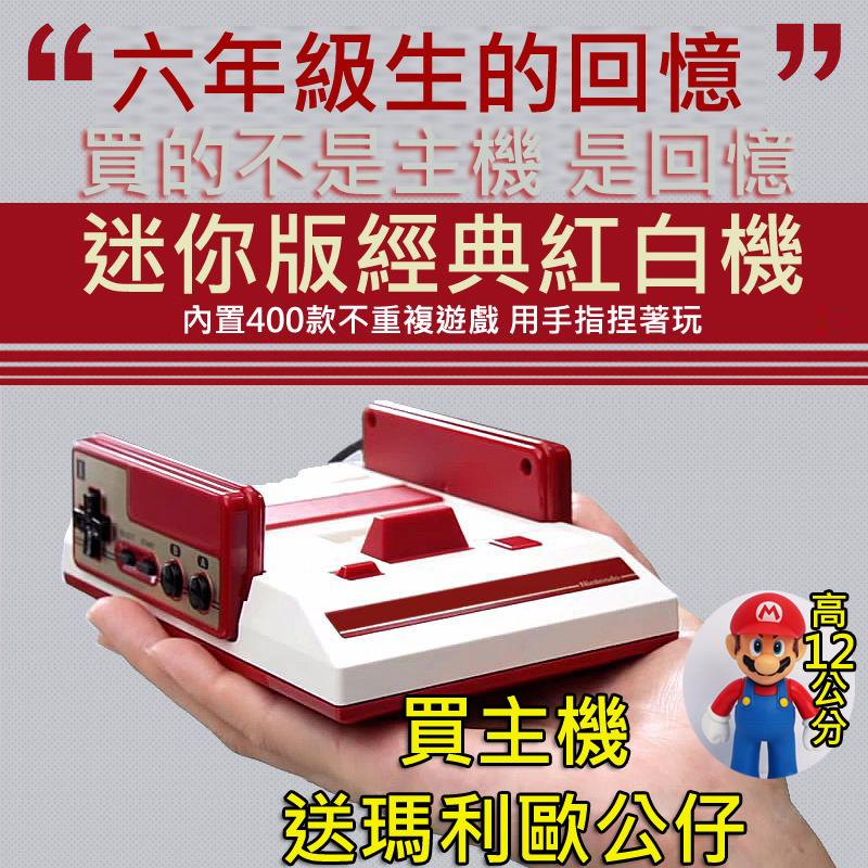 送瑪莉歐公仔 經典 復刻 Mini 迷你 紅白機