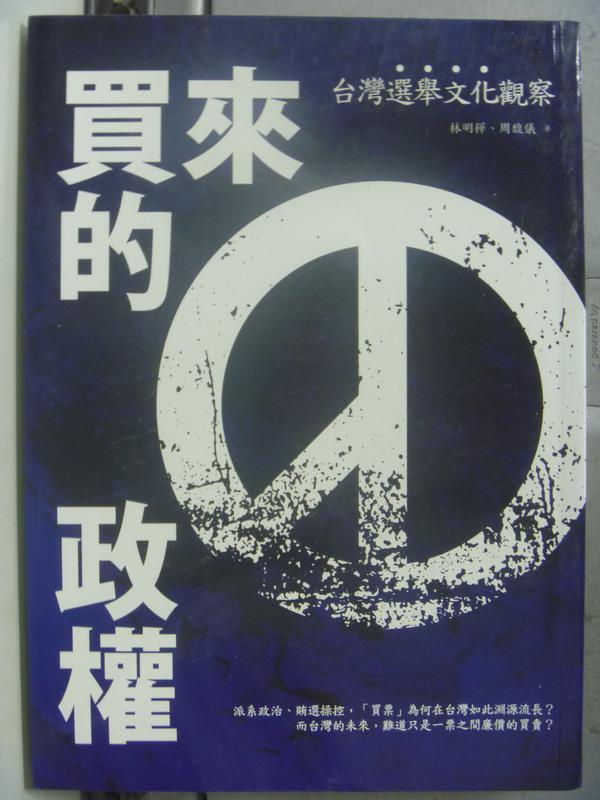 【書寶二手書T7/政治_HDQ】買來的政權-台灣選舉文化觀察_林明樺