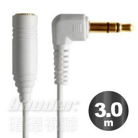 【曜德視聽】鐵三角 AT3A45L / 3.0 白色 L角 / L型立體聲耳機延長線