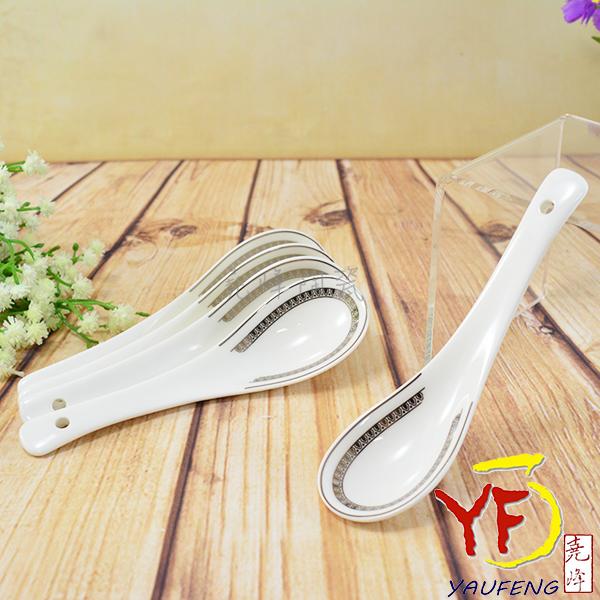 ★堯峰陶瓷★餐具系列 骨瓷 白金 如意匙 湯匙