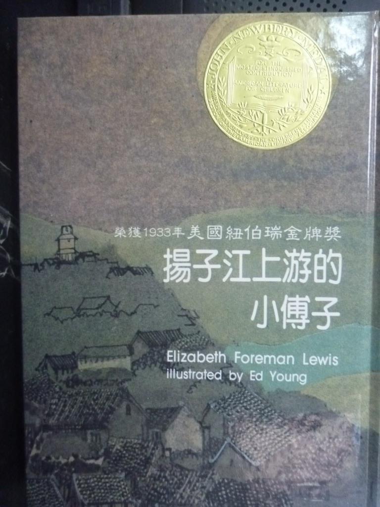 【書寶二手書T7/兒童文學_GFF】揚子江上游的小傅子_Elizabeth Foreman le