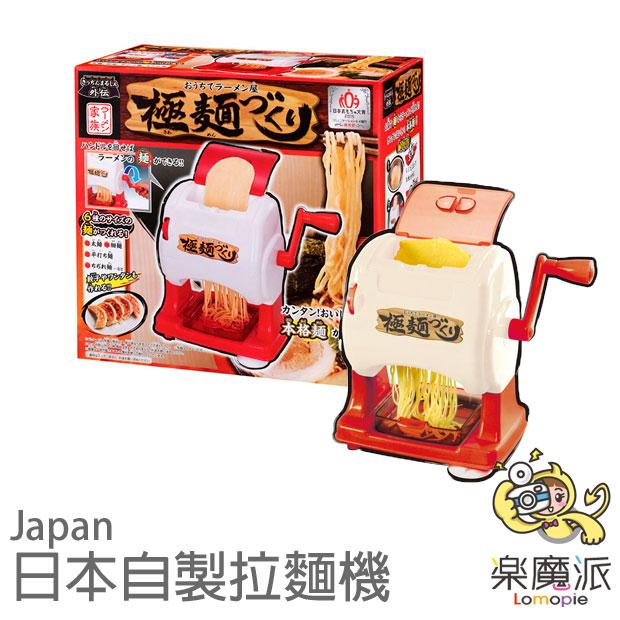 『樂魔派』日本原裝進口 拉麵製作機 日本製麵機 極麺 家庭用 拉麵 拉麵機 DIY