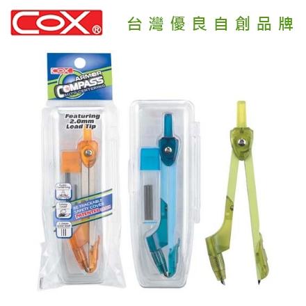 COX 三燕 D-820 安全圓規 / 支