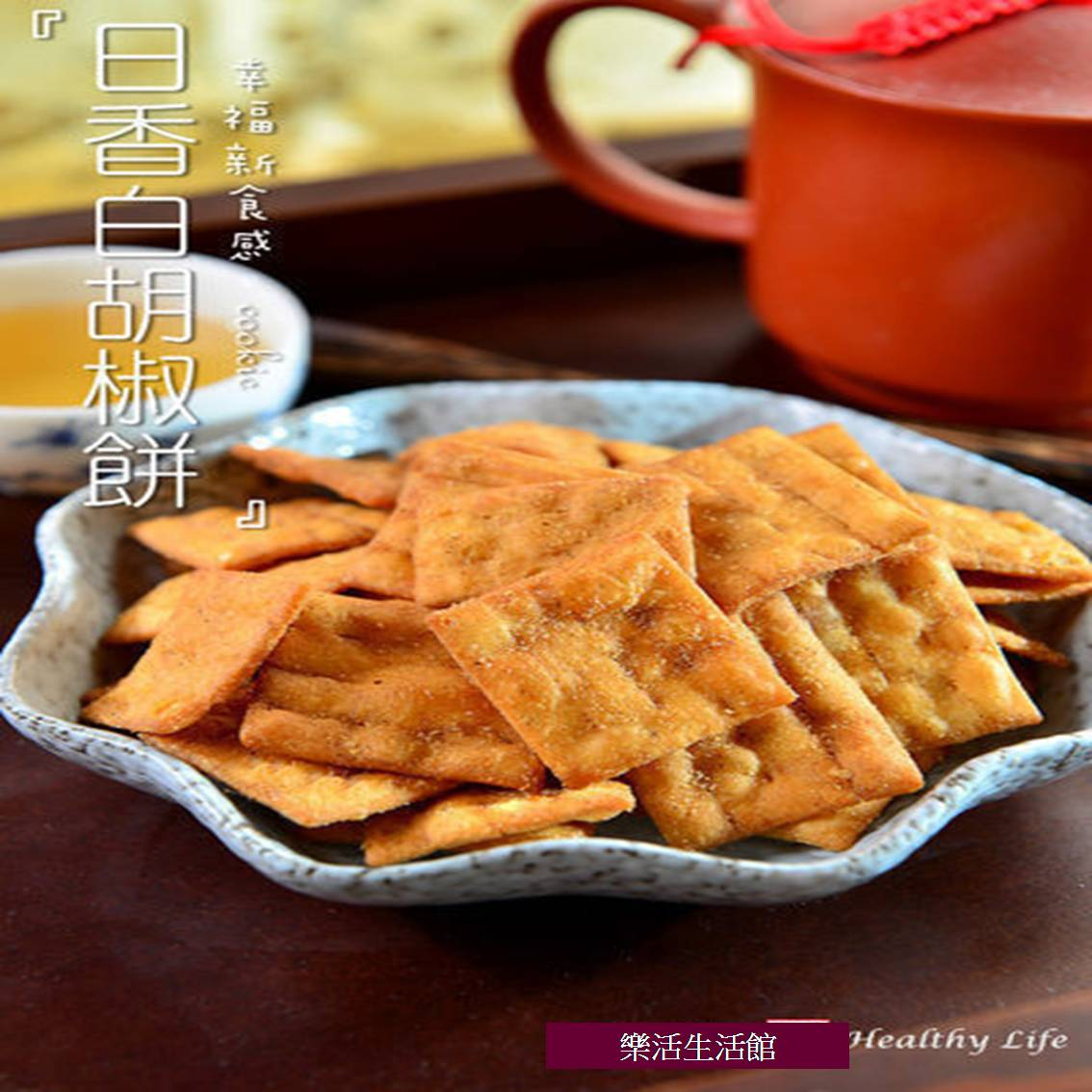 日香白胡椒餅 (300g)  【樂活生活館】