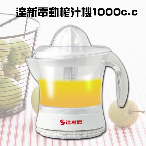 【達新牌】電動榨汁機1000c.c TJ-5660  **免運費**