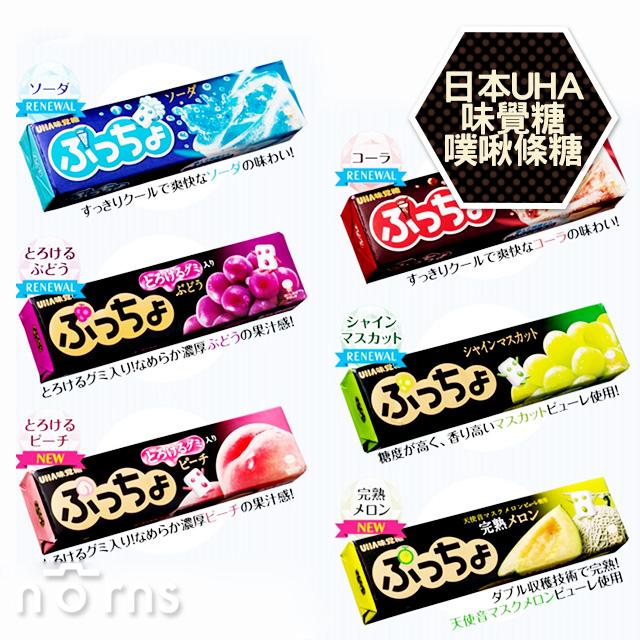 NORNS【日本UHA味覚糖噗啾條糖】50g水蜜桃 紫葡萄 蘇打汽水 可樂 哈密瓜 軟糖 零食