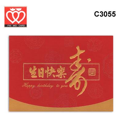 百美 C3055 生日卡 50張 / 包
