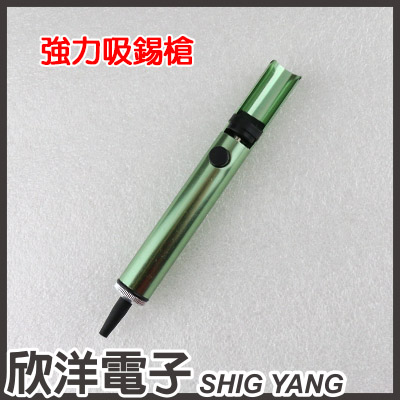 ※ 欣洋電子 ※防靜電強力吸錫器/吸錫槍 (PRO-99)