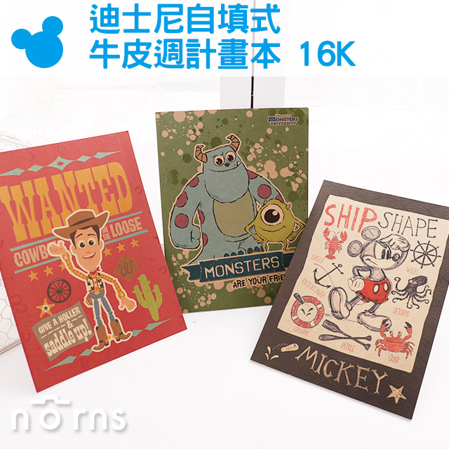 NORNS【迪士尼自填式牛皮週計畫本 16K】胡迪 米奇 玩具總動員 怪獸大學 米老鼠 筆記本