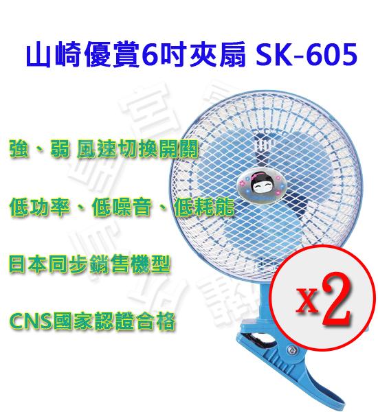 ✈皇宮電器✿YAMASAKI 山崎優賞6吋夾扇 SK-605*2