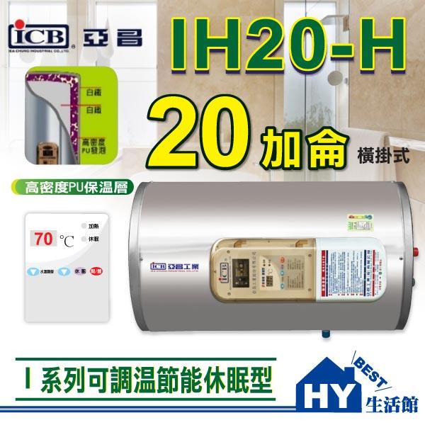 亞昌 I系列 IH20-H 儲存式電熱水器 【 可調溫休眠型 20加侖 橫掛式 】不含安裝 區域限制 -《HY生活館》
