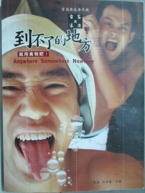 【書寶二手書T1/旅遊_HSK】到不了的地方就用食物吧_李鼎、徐君豪
