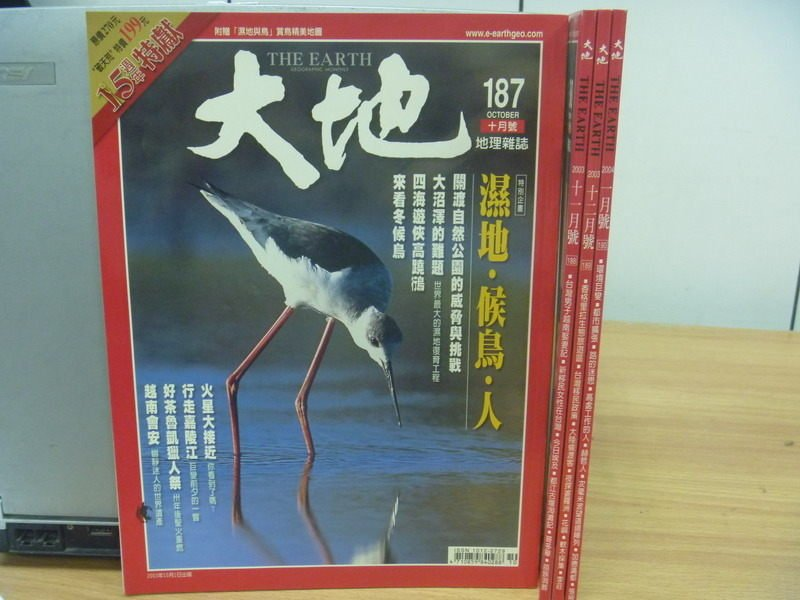 【書寶二手書T7/雜誌期刊_WGR】大地_187~190期間_4本合售_溼地候鳥人等