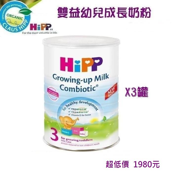 *美馨兒*喜寶 HiPP雙益幼兒成長奶粉(800g) X3罐 1980元+贈54公克(3小包)