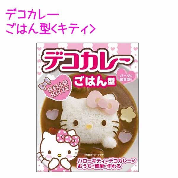 『日本代購品』HELLO KITTY 簡易飯模具 多功能飯模 咖哩模 日本製