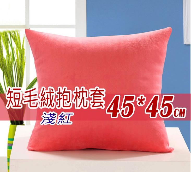 ☆喨晶晶生活工坊☆淺紅 短毛絨抱枕套/靠墊套/靠枕套/  辦公室床頭沙發汽車 45*45cm↘ $130元