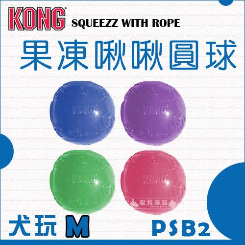 +貓狗樂園+ KONG【SQUEEZZ。果凍啾啾圓球。PSB2。M】160元