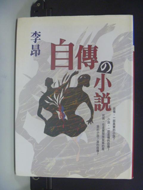 【書寶二手書T4/傳記_NHK】自傳的小說_李昂