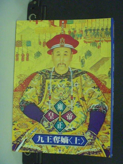 【書寶二手書T5/一般小說_NHI】雍正皇帝-九王奪嫡(上)_二月河