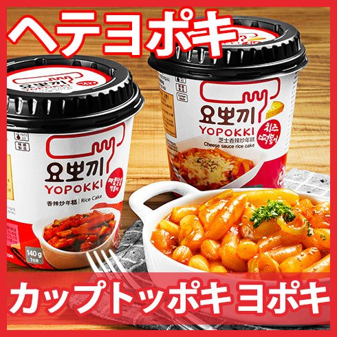 有樂町進口食品 韓國平民美食 韓國Yopokki 辣炒年糕即食杯K55 8809054409034