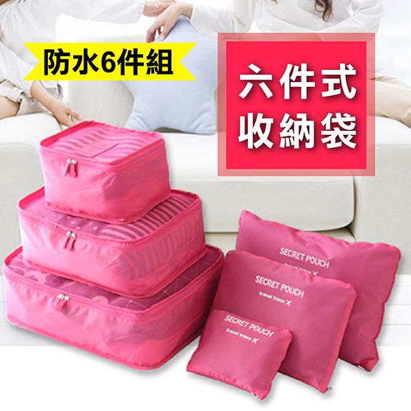 韓版素面旅行收納六件組 行李箱 行李袋 登機 出國 可折疊旅行包 旅行收納袋 包中包 旅用收納袋 出國收納 壓縮包