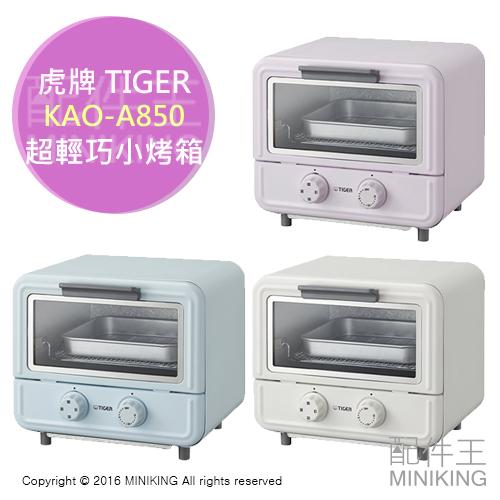 【配件王】日本代購 TIGER 虎牌 KAO-A850 烤箱 超輕巧 小烤箱 三色 一人份 另 NT-T59P