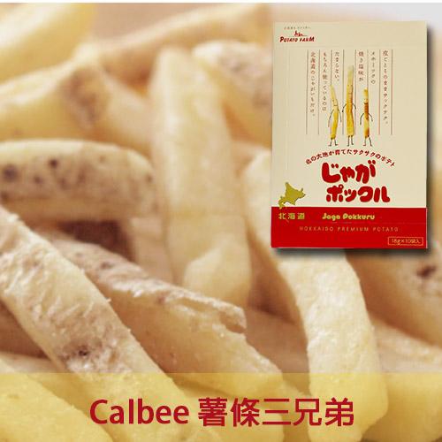 《加軒》日本 Calbee 北海道薯條三兄弟