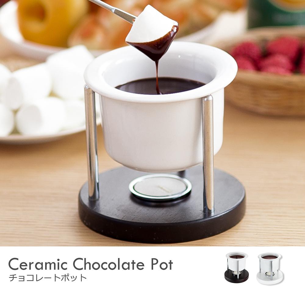 巧克力鍋【I0013】陶瓷巧克力鍋(兩色) MIT台灣製 完美主義