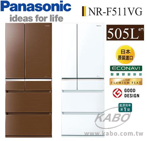 【佳麗寶】-(Panasonic國際牌)505L六門日本進口變頻ECO NAVI冰箱NR-F511VG