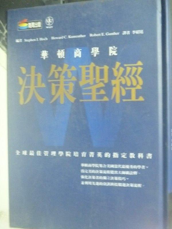 【書寶二手書T2/財經企管_QIF】決策聖經_Stephen J.Hoch